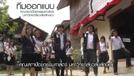 นักศึกษาสำนักวิชาสถาปัตย์ฯ ม.วลัยลักษณ์ ร่วมรายการเรียลลิตี้ เมืองใจดี ทาง ThaiPBS