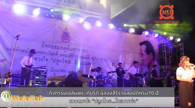 กิจกรรม เฉลิมพระเกียรติฉลองสิริราชสมบัติครบ 70ปี รวมดวงใจ ปลูกไทย... ในแบบพ่อ