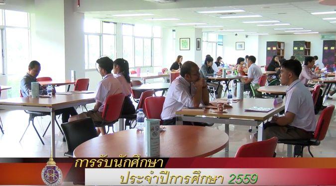 การรับนักศึกษา ประจำปีการศึกษา 2559