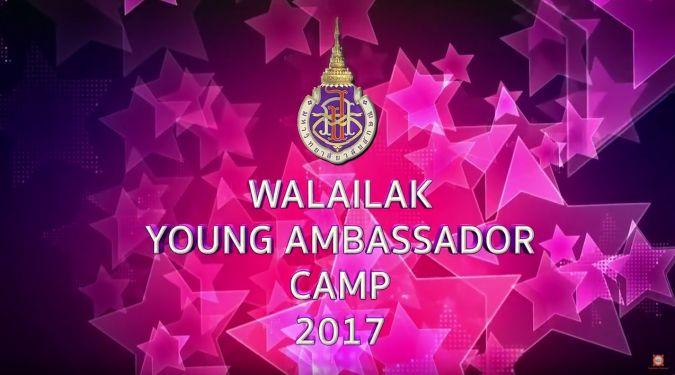 EP2 ความประทับใจจากผู้เข้าร่วม กิจกรรม WU YOUNG AMBASSADOR CAMP 2017