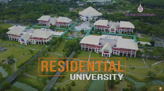 มหาวิทยาลัยวลัยลักษณ์ เปิดรับนักศึกษาระดับปริญญาตรี ปีการศึกษา 2561