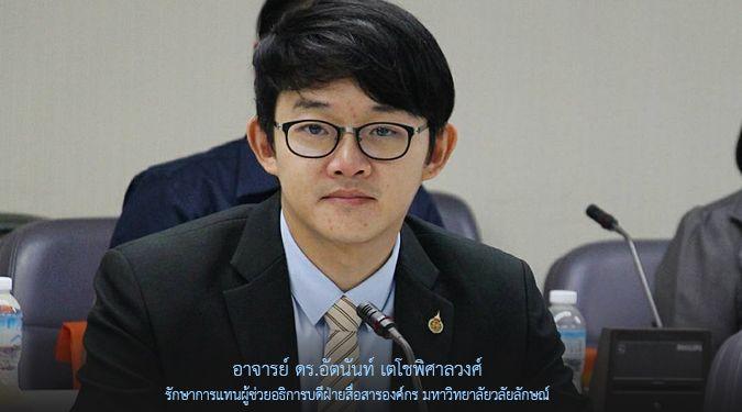 ม.วลัยลักษณ์ แถลงข่าวนโยบายการรับสมัครนักศึกษา ปีการศึกษา 2561