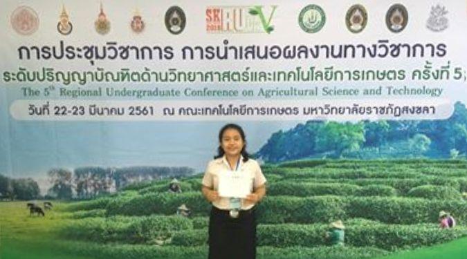นักศึกษาปริญญาตรีสำนักวิชาเทคโนโลยีการเกษตร คว้ารางวัลการนำเสนอผลงานภาคบรรยายระดับดี ในงานประชุมวิชาการ RUCA 2018