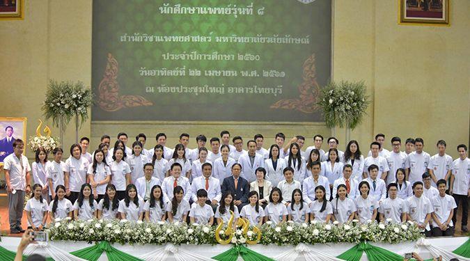 พิธีมอบเสื้อกาวน์ นักศึกษาแพทย์ รุ่นที่ 8 สำนักวิชาแพทยศาสตร์ มหาวิทยาลัยวลัยลักษณ์