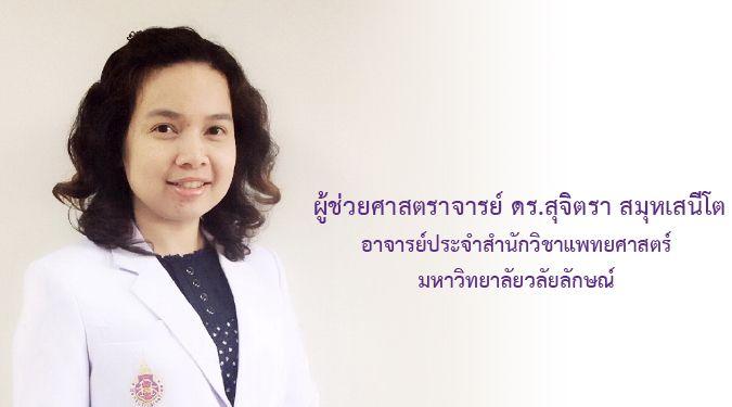 ผู้ช่วยศาสตราจารย์ ดร.สุจิตรา สมุหเสนีโต : องค์ความรู้ด้านวิทยาศาสตร์เป็นพื้นฐานการพัฒนางานวิจัย