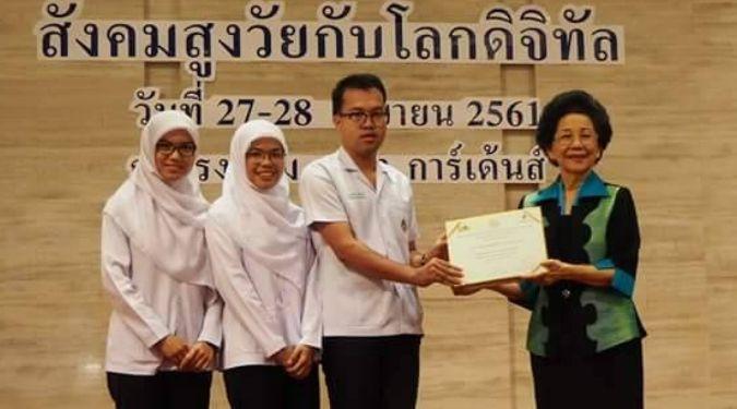 นักศึกษากายภาพบำบัด สำนักวิชาสหเวชศาสตร์ ม.วลัยลักษณ์ รับรางวัลชนะเลิศคลิป VDO นวัตกรรมการดูแลผู้สูงอายุ