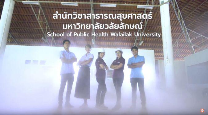 สำนักวิชาสาธารณสุขศาสตร์ มหาวิทยาลัยวลัยลักษณ์