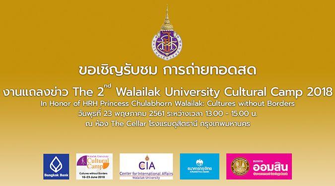 ขอเชิญรับชม เทปบันทึกภาพการถ่ายทอดสด งานแถลงข่าว Walailak Cultural Camp 2018 วันพุธที่ 23 พฤษภาคม 2561 เวลา 13.00 - 15.00 น.