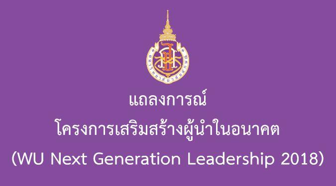 แถลงการณ์ โครงการเสริมสร้างผู้นำในอนาคต (WU Next Generation Leadership 2018)