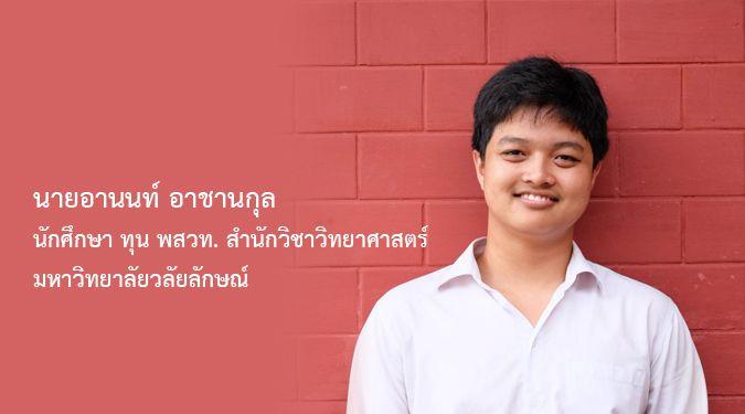 นายอานนท์ อาชานกุล : นักศึกษา ทุน พสวท. สำนักวิชาวิทยาศาสตร์