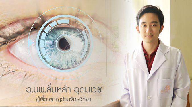 อ.นพ.ลั่นหล้า อุดมเวช : จักษุแพทย์ อาจารย์ และนักวิจัย บทบาทอันแตกต่างแต่ลงตัว