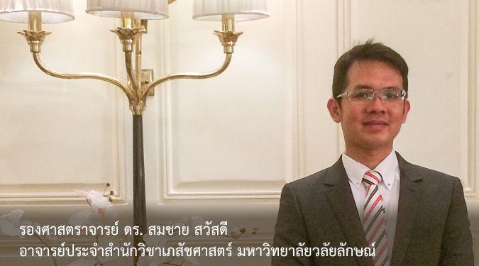 รศ.ดร. สมชาย สวัสดี : เชี่ยวชาญกระบวนการผลิตยา เน้นยาแอโรโซลและยารูปแบบของแข็ง