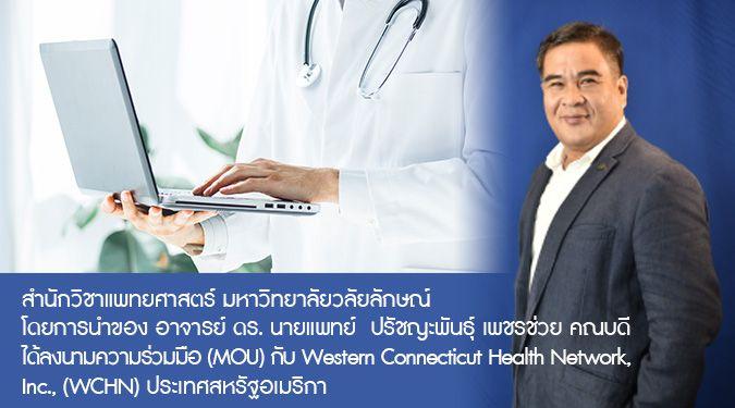 สำนักวิชาแพทยศาสตร์ ม.วลัยลักษณ์ ลงนามความความร่วมมือ (MOU) กับ Western Connecticut Health Network, Inc., (WCHN) ประเทศสหรัฐอเมริกา