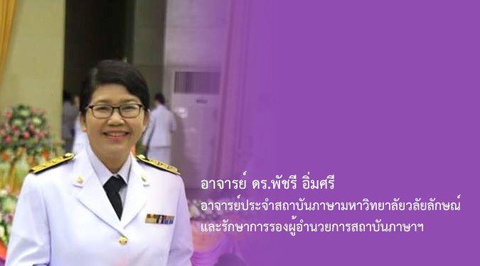 อาจารย์ ดร.พัชรี อิ่มศรี : บูรณาการการรียนการสอนภาษาอังกฤษกับงานบริการวิชาการ