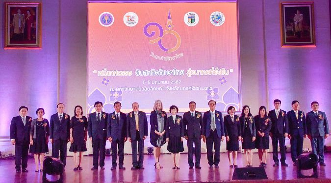 ม.วลัยลักษณ์ ร่วมกับ กระทรวง อว. สมาคมสหกิจศึกษาไทยและเครือข่ายพัฒนาสหกิจศึกษา จัดงานวันสหกิจศึกษาไทย ครั้งที่ 10 พ.ศ.2562 หนึ่งทศวรรษ วันสหกิจศึกษาไทย สู่อนาคตที่ยั่งยืน