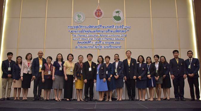 เภสัชฯ มวล. เป็นเจ้าภาพจัดประชุมวิชาการ เภสัชศาสตร์ศึกษาแห่งชาติ ประจำปี 2562 คณาจารย์คณะเภสัชศาสตร์ จาก 19 สถาบัน ทั่วประเทศเข้าร่วม
