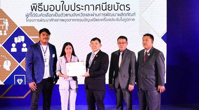 เด็กสถาปัตย์ ม.วลัยลักษณ์ ร่วมโชว์ผลงานในงาน Bangkok gems & jewelry fair 2019 พร้อมรับเกียรติบัตรจากรัฐมนตรีช่วยว่าการกระทรวงพาณิชย์