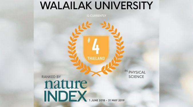 ผลงานตีพิมพ์ด้าน Physical Science ใน Nature Index ของมหาวิทยาลัยวลัยลักษณ์อยู่อันดับที่ 4 ของประเทศไทย