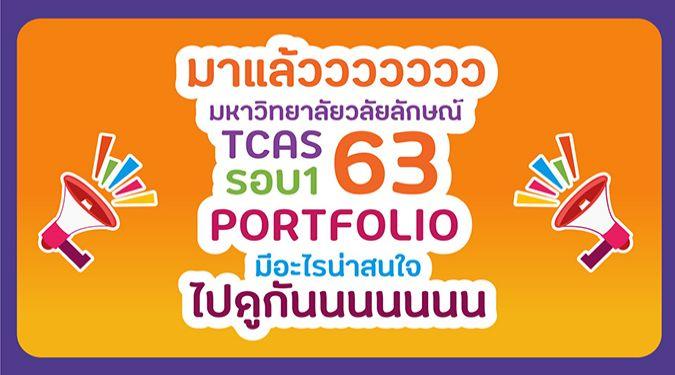 มหาวิทยาลัยวลัยลักษณ์ รับสมัครนักศึกษา TCAS63 รอบ 1 Portfolio ระหว่างวันที่ 2-16 ธันวาคม 2562