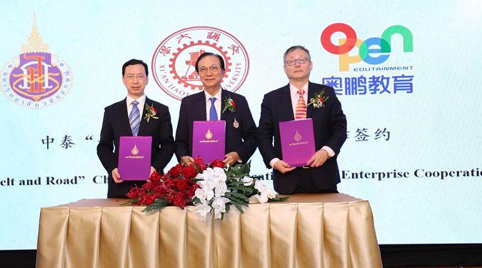 มหาวิทยาลัยวลัยลักษณ์ลงนาม MOU กับ Xi'an Jiaotong University ประเทศจีน