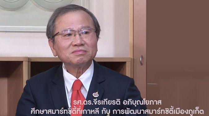 รศ.ดร.จีรเกียรติ อภิบุณโยภาส : ศึกษาสมาร์ทซิตี้ที่เกาหลี กับ การพัฒนาสมาร์ทซิตี้เมืองภูเก็ต