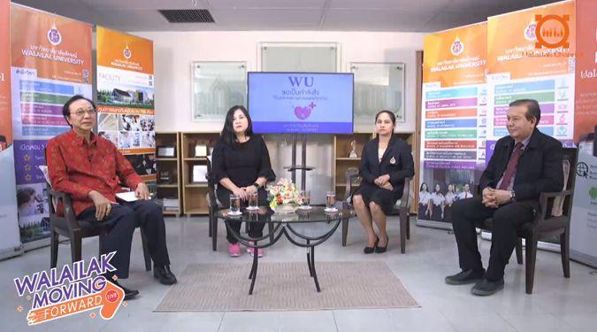Walailak Moving Forward - การจัดการเรียนการสอนออนไลน์ ม.วลัยลักษณ์
