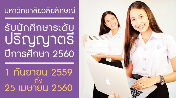 มหาวิทยาลัยวลัยลักษณ์เปิดรับสมัครนักศึกษา ระดับปริญญาตรี ประจำปีการศึกษา 2560