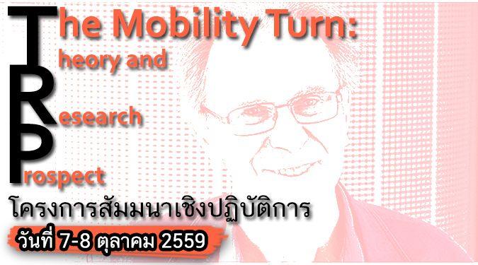 โครงการสัมมนาเชิงปฏิบัติการ The Mobility Turn: Theory and Research Prospect