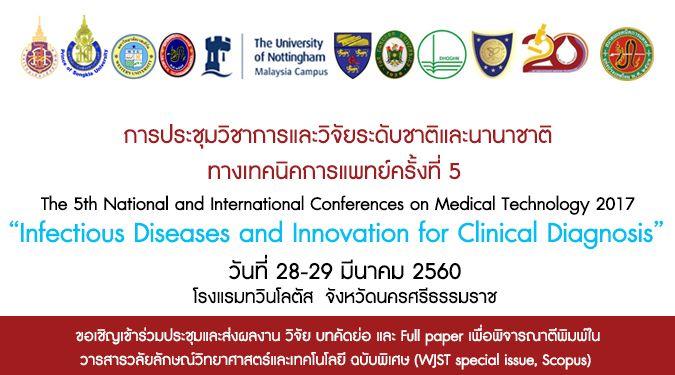 การประชุมวิชาการและวิจัยระดับชาติและนานาชาติทางเทคนิคการแพทย์ ครั้งที่ 5