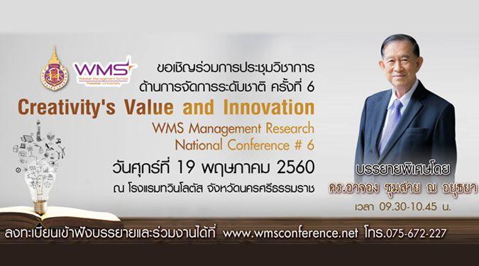 สำนักวิชาการจัดการ มหาวิทยาลัยวลัยลักษณ์ จัดประชุมวิชาการระดับชาติ วลัยลักษณ์วิจัยทางการจัดการ ครั้งที่ 6 (WMS Management Research Conference # 6)