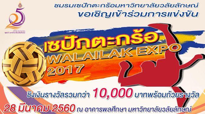 ขอเชิญเข้าร่วมการแข่งขัน เซปักตะกร้อ Walailak Expo 2017