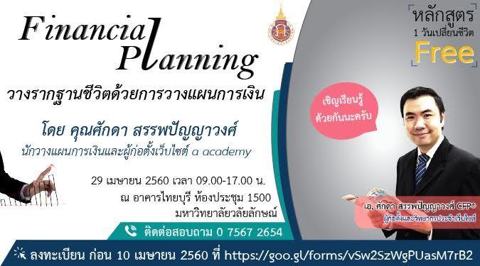 ขอเชิญชวนเข้าร่วมเรียนรู้เรื่อง Financial Planning วางรากฐานชีวิตด้วยการวางแผนการเงิน