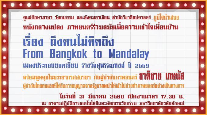 หนังกลางแปลงแบบสบายๆ กับภาพยนตร์เรื่อง From Bangkok to Mandalay