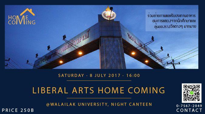 ขอเชิญชวนศิษย์เก่าสำนักวิชาศิลปศาสตร์ร่วมงาน LIBERAL ARTS HOME COMING