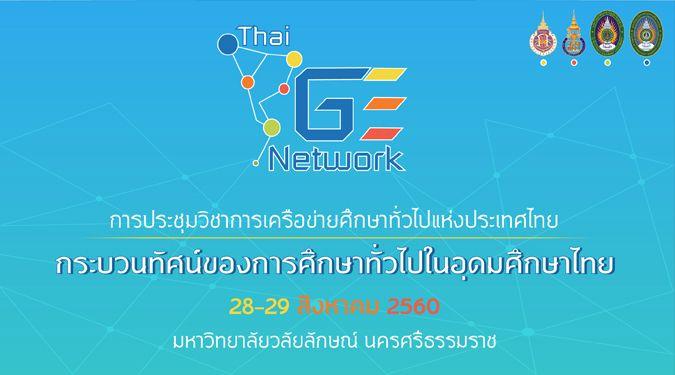 อเชิญร่วมงานประชุมวิชาการเครือข่ายศึกษาทั่วไปแห่งประเทศไทย: กระบวนทัศน์ของการศึกษาทั่วไปในอุดมศึกษาไทย