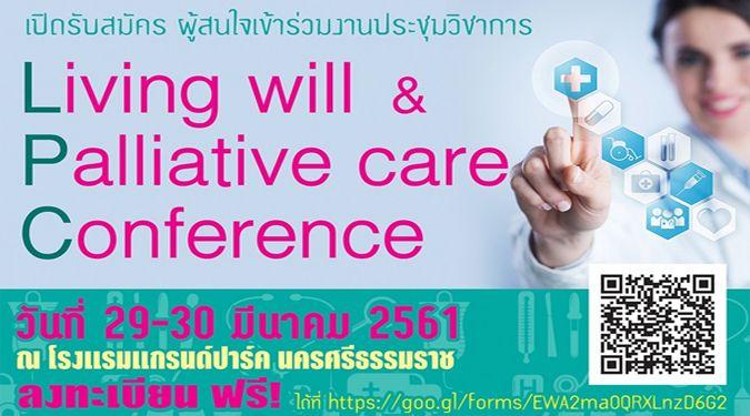 เปิดรับลงทะเบียน ผู้สนใจเข้าร่วมงานประชุมวิชาการ Living will and Palliative care Conference