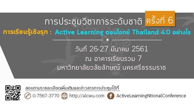 ศูนย์นวัตกรรมการเรียนและการสอน มหาวิทยาลัยวลัยลักษณ์