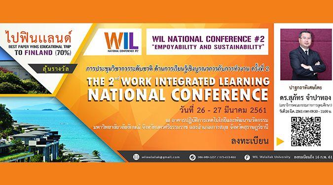 เชิญเข้าร่วมฟังปาฐกถาพิเศษ ดร.สุภัทร จำปาทอง และส่งบทความในงานประชุมวิชาการระดับชาติด้านการเรียนรู้เชิงบูรณาการกับการทำงานครั้งที่ 2 (WIL National Conference # 2)