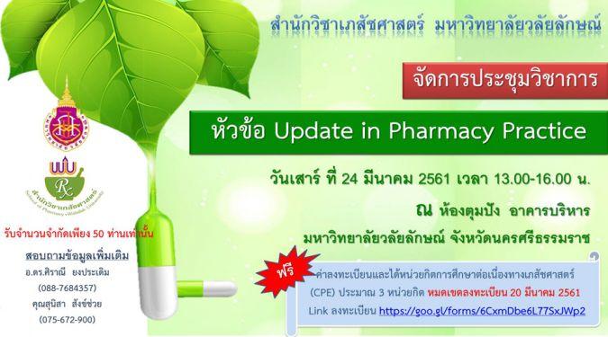 สำนักวิชาเภสัชศาสตร์ ขอเชิญร่ามงานประชุมวิชาการหัวข้อ Update in Pharmacy Practice