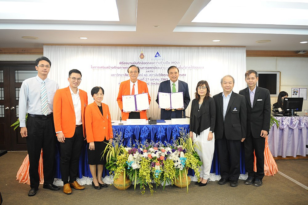 WU and HSRI sign MOU to advance medicine and public health research in the upper south of Thailand