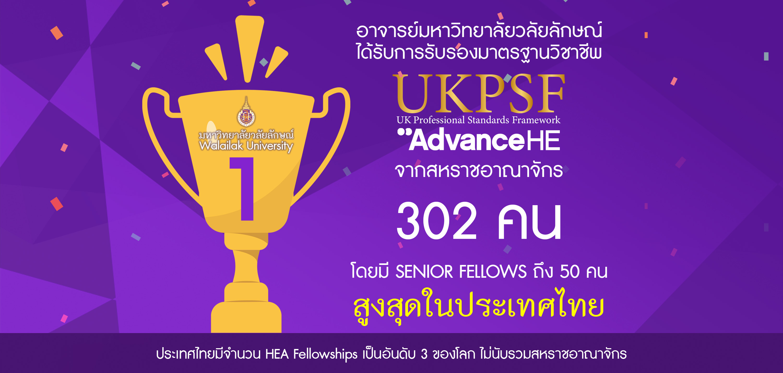 คณาจารย์ ม.วลัยลักษณ์ ผ่านการรับรอง UKPSF จากสหราชอาณาจักร 303 คน เป็นอันดับ 1 ในไทย