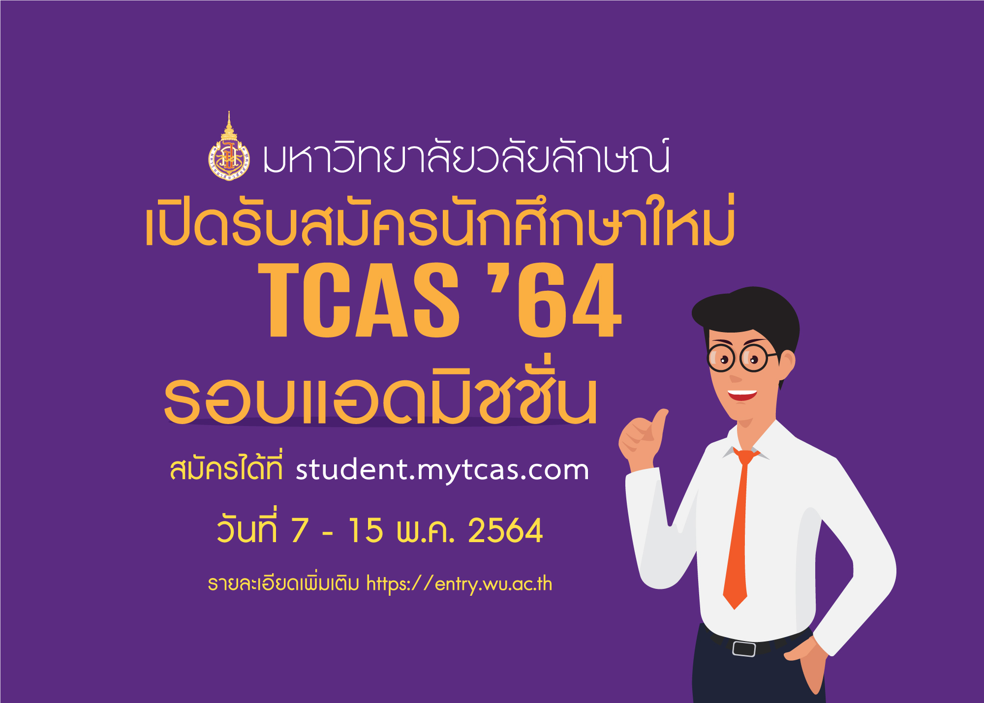 TCAS'64 ม.วลัยลักษณ์ รอบแอดมิชชั่น รับ 38 หลักสูตร 2,280 คน