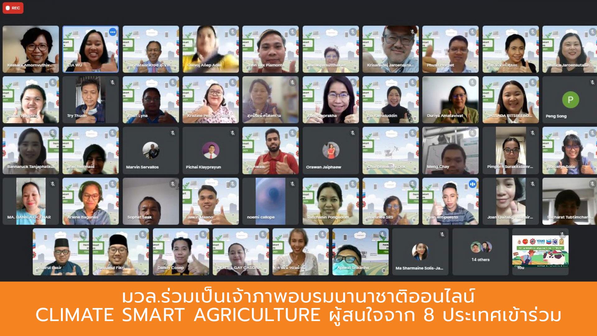มวล.ร่วมเป็นเจ้าภาพอบรมนานาชาติออนไลน์ Climate Smart Agriculture ผู้สนใจจาก 8 ประเทศเข้าร่วม